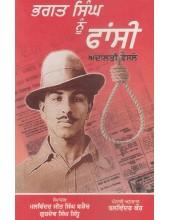 Bhagat Singh Nu Fansi - Adalati Faisle - Book By Malwinderjit Singh Waraich