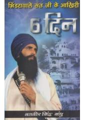 Bhindranwale Sant Ji Ke Aakhri 6 Din - Book By Balbir Singh Sandhu