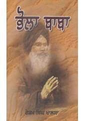 Bhola Baba - Book By Resham Singh Khalsa