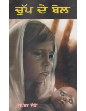 Chupp De Bol - Book By Bhupinder Jaito