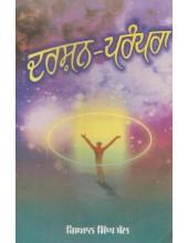 Darshan Parampara - Book By Gian Singh Bal