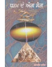 Dharam De Ang Sang - Book By Ranjit Jhuner