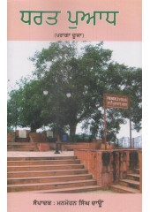 Dharat Puadh (Vol. II) - Book By Manmohan Singh Daon
