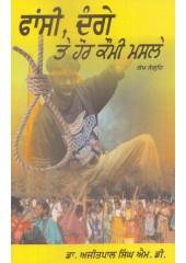 Fansi Dange Te Hor Kaumi Masle - Book By Dr. Ajitpal Singh