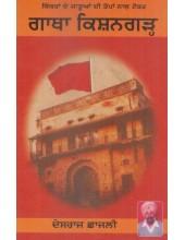 Gaatha Kishangarh - Book By Desraj Chajli