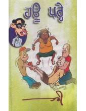 Hau Parhey - Book By Hari