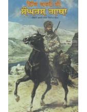 Ik Baaghi Di Sangharsh Gatha - Book By Baljit Singh Khalsa