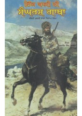 Ik Baaghi Di Sangharsh Gatha - Book By Baljit Singh Khalsa