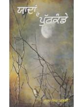 Yaddan De Puthkande - Book By Karam Singh 'Zakhmi'
