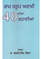 Ram Saroop Ankhi Dian 40 Kahanian - Book By Ram Saroop Ankhi