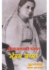 Inklaabi Yodha Madam Kama - Book By Bulu Rai Chaudhary
