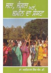 Jal Jangal Ate Zameen Da Sankat - Book By Dr. Ajitpal Singh