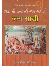Janam Sakhi Baba Sri Chand Ji Maharaj in Hindi - Book By S. Dhana Singh Rangeela