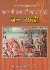 Janam Sakhi Baba Sri Chand Ji Maharaj in Hindi - Book By S. Dhana Singh Rangeela