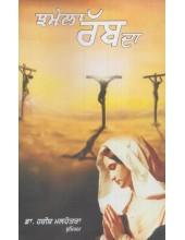 Jhamela Rabb Da - Book By Dr. Harish Malhotra