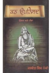 Kath Upanishad - Book By Jaswant Singh Neki