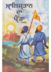 Khalistan Da Painda - Book By Narain Singh