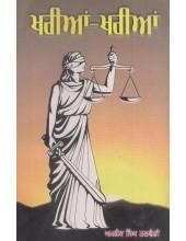Khariyan-Khariyan - Book By Amrik Singh Talwandi