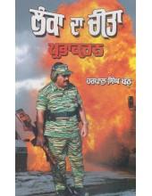 Lanka Da Chita Prabhakaran - Book By Harpal Singh Pannu