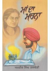 Maa Da Marna - Book By Amrik Singh Talwandi