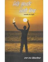 Mere Supne Meri Soch - Book By Raja Ram Handiaiya