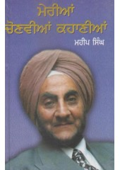 Merian Chonvian Kahanian - Book By Maheep Singh