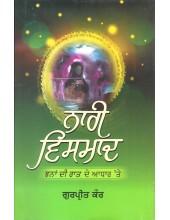 Naari Vismaad - Book By Dr. Gurpreet Kaur