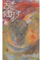 Nave Rishtey - Book By Swaran Chandan