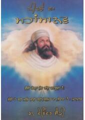Nietzsche Da Mahamanav - Book By Dr. Devinder Saifee