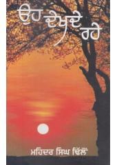 Oh Dekhde Rahe - Book By Mahinder Singh Dhillon