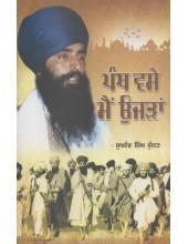 Panth Vasse Main Ujdan - Book By Sukhdev Singh Bhullar