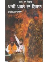 Papi Poohle Da Shikar - Book By Baljit Singh Khalsa