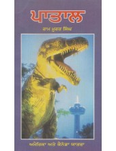 Pataal - Book By Ram Murat Singh