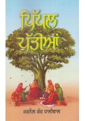 Pippal Pattiya - Book By Jarnail Kaur Dhaliwal