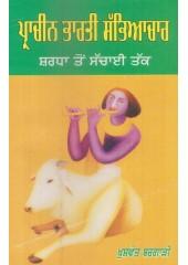 Prachin Bharti Sabhyachaar - Book By Khushwant Bargaadi