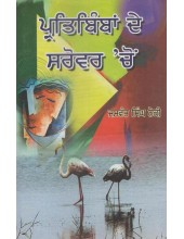 Pritibimba De Sarovar Chon - Book By Jaswant Singh Neki