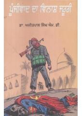 Punjivaad Da Vinaash Zaroori - Book By Dr. Ajitpal Singh