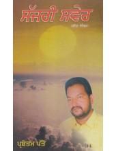 Sajjari Saver - Book By Parshottam Patto