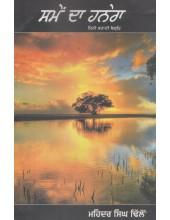 Samey Da Hanera - Book By Mahinder Singh Dhillon