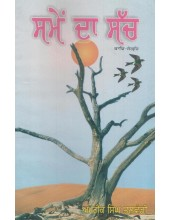 Samey Da Sach - Book By Amrik Singh Talwandi