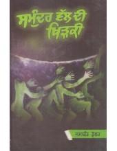 Samundar Val Di Khirki - Book By Jabir Bhullar