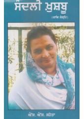 Sandali Khushboo - Book By S. S. Sahota