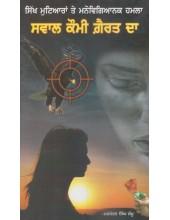 Sawaal Kaumi Gairat Da - Book By Manmohan Singh Jammu