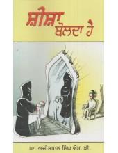 Sheesha Bolda Hai - Book By Dr. Ajitpal Singh