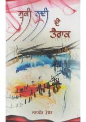 Sukki Nadi De Tairak - Book By Jasbir Bhullar