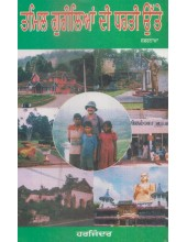 Tamil Guriliyan Di Dharti Utte - Book By Harjinder