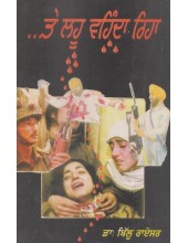 Te Lahoo Vehnda Riha - Book By Dr. Billu Raisar