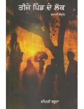Teeje Pind De Lok - Book By Dipti Babuta