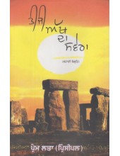 Teeji Akh Da Sawera - Book By Prem Lata
