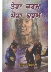 Tera Karam Mera Karam - Book By Ashok Vasishth